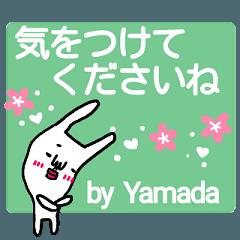 「やまだ」(山田)が使う名前スタンプ
