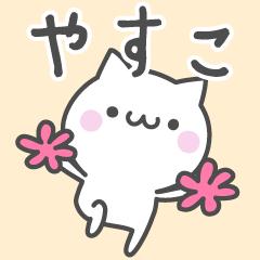 ☆★やすこ★☆お名前ベーシックパック