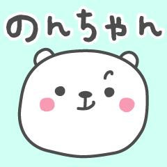 ☆★のんちゃん★☆お名前ベーシックパック