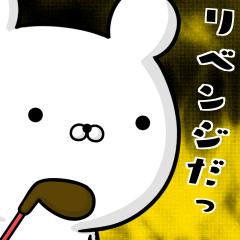 軽く使える☆ゴルフ好きの為のスタンプ ☆4