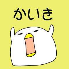 """""""かいき""""専用/名前スタンプ"""