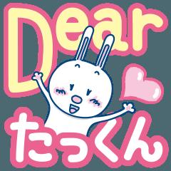 Dear たっくん