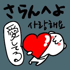 てきとうクマ 韓国語と日本語&読み方4