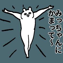 みっちゃん専用の名前スタンプ!!