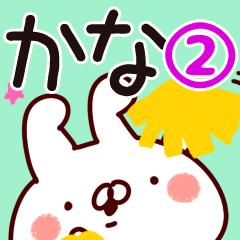 【かな】専用2