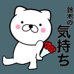 【鈴木】が使う主婦が作ったデカ文字ネコ