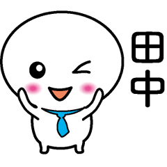 【田中】ビジネススタンプ