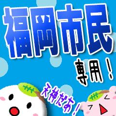 ★福岡市民★専用!