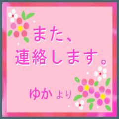 [LINEスタンプ] ゆかさんにお薦め。お花のスタンプ。