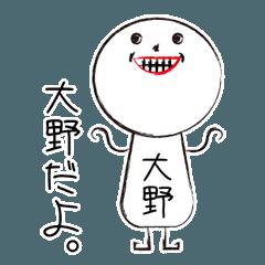 私の名前は大野です。
