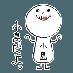 私の名前は小島です。