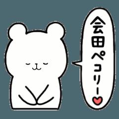 全国の【会田】さんのためのスタンプ