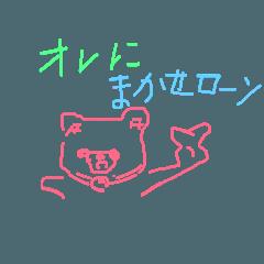 ローン君だよ〜!
