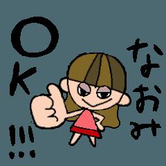 なおみちゃんスタンプ!
