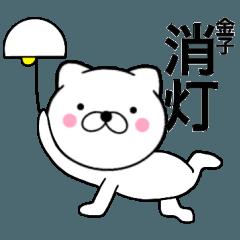 【金子】が使う主婦が作ったデカ文字ネコ