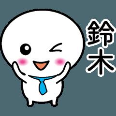 【鈴木】ビジネススタンプ