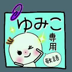 [ゆみこ]の敬語のスタンプ!