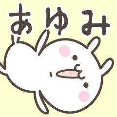 ☆★あゆみ★☆お名前ベーシックパック