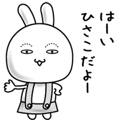 【ひさこ】動くすっぴんウサギ