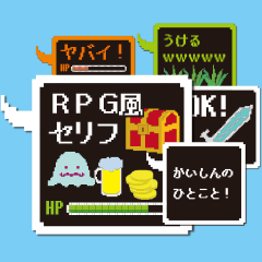 RPG風コミュニケーション!