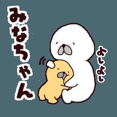 【みなちゃん】に送るスタンプ!!