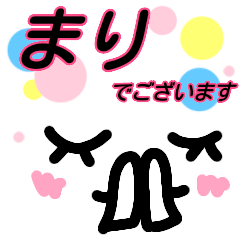 【まり】が使う顔文字スタンプ 敬語