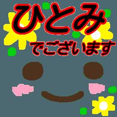 【ひとみ】が使う顔文字スタンプ 敬語