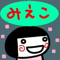 名前スタンプ【みえこ】白目な女の子