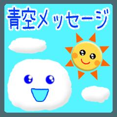 太陽さん☆雲さん☆青空メッセージ