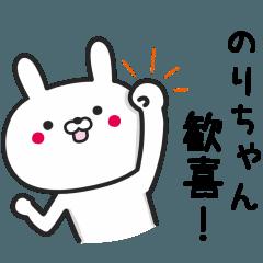 「のりちゃん」が使うウサギ