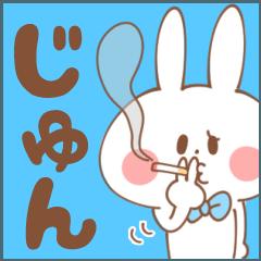 【じゅん】専用スタンプ