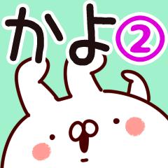 【かよ】専用2