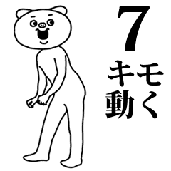 キモ激しく動く★ベタックマ7
