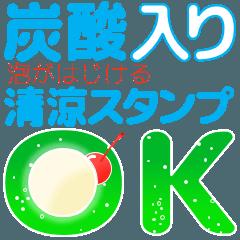 [LINEスタンプ] 炭酸入り清涼スタンプ (1)