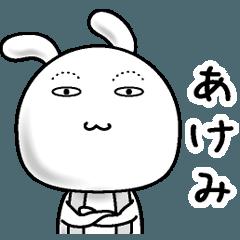 【あけみ】すっぴんうさぎ
