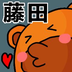 藤田より愛を込めて(名前スタンプ)