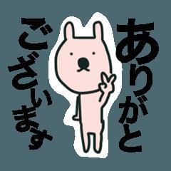 デカ文字ウサギ