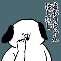 さおりちゃん専用の名前スタンプ