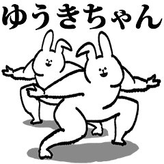 ゆうきちゃん専用の名前スタンプ