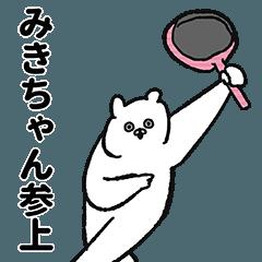 みきちゃん専用の名前スタンプ!