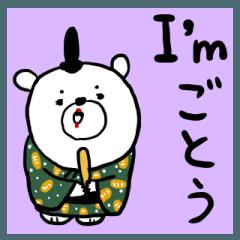 I'm ごとう