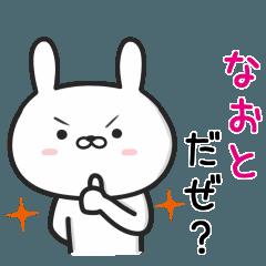 「なおと」が使うウサギ