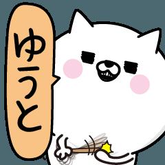 ★ゆうと★男の名前スタンプ