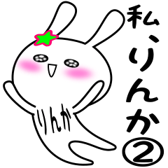 『りんか』専用スタンプ Ver.2