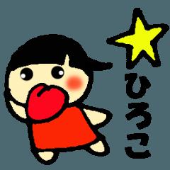 ☆ひろこちゃんのスタンプ☆