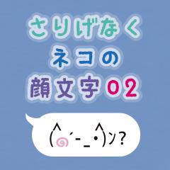 さりげなくネコの顔文字02