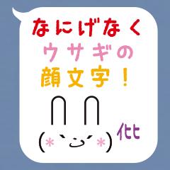 なにげなくウサギの顔文字