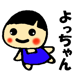 ☆よっちゃんのスタンプ☆