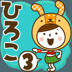 お名前スタンプ【ひろこ】Vol.3