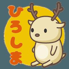 広島弁を話す鹿